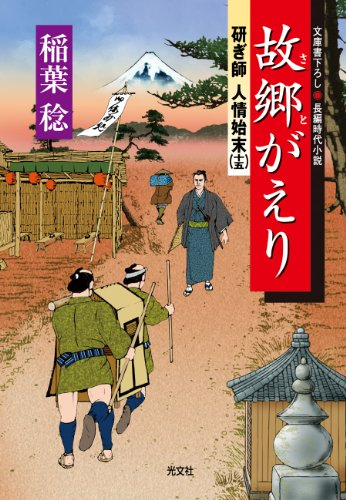 故郷(さと)がえり~研ぎ師人情始末(十五)~ (光文社文庫)