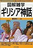 ギリシア神話 (図解雑学)