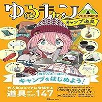 ゆるキャン キャンプ道具 (TJMOOK)
