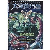 奥米伽崛起/太空旅行者少年科幻小说系列