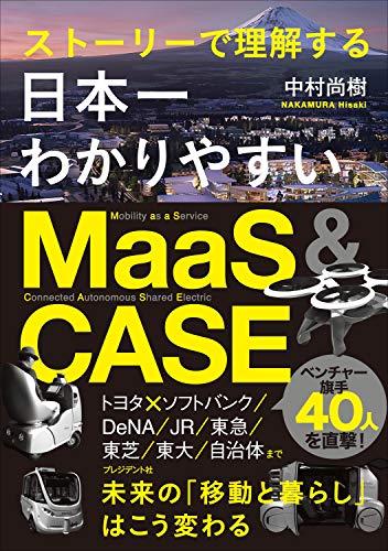 日本一わかりやすいMaaS&CASE――ストーリーで理解する