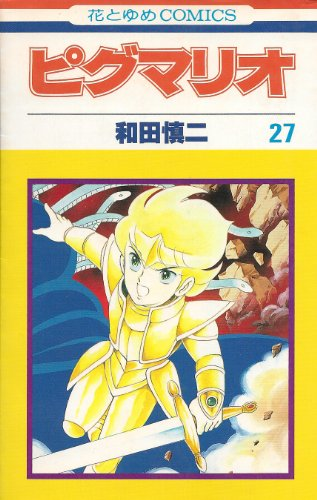 ピグマリオ 27 (花とゆめCOMICS)