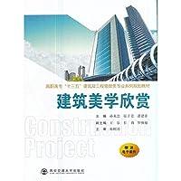 建筑美学欣赏(高职高专十三五建筑及工程管理类专业系列规划教材)