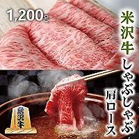 [肉贈] 特選 米沢牛 ギフト(A5・A4ランク) しゃぶしゃぶ 肩ロース 1,200g 1.2kg お中元