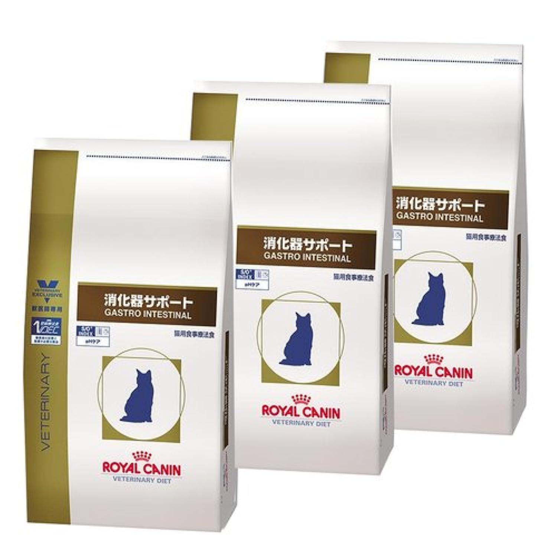 【3袋セット】ロイヤルカナン 食事療法食 猫用 消化器サポート ドライ 2kg