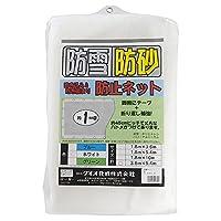 ダイオ化成 防雪防砂ネット 白 周囲補強テープ約45cmピッチハトメ付 3.6x5.4m