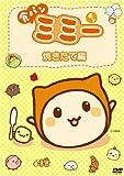 『食パンミミー』 焼きたて編[DVD]