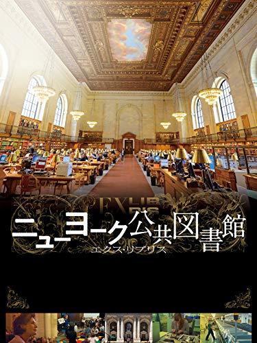 ニューヨーク公共図書館 エクス・リブリス(字幕版)