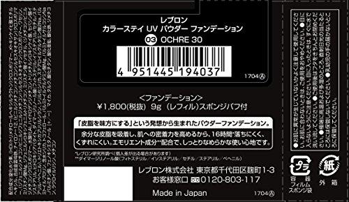 レブロンカラーステイUVパウダーファンデーション003カラー:自然な肌色オークル30