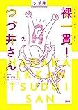 裸一貫! つづ井さん コミック 1-2巻セット