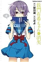 表紙: 長門有希ちゃんの消失(4) (角川コミックス・エース) | ぷよ