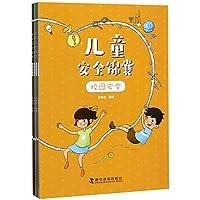 儿童安全锦囊(全4册)