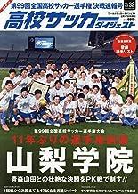 高校サッカーダイジェスト(32) 2021年 2/17 号 [雑誌]