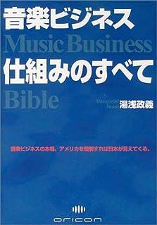 音楽ビジネス 仕組みのすべて―Music Business Bible