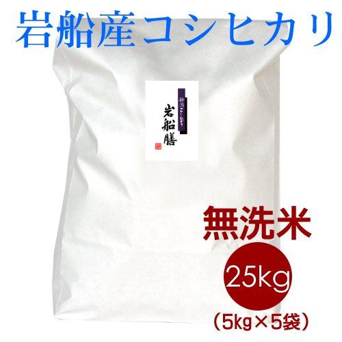 無洗米 新潟岩船産コシヒカリ 30kg(10kg×3袋)