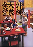 沖縄大衆食堂―オキナワ流儀のカルチャーショックなご飯たち