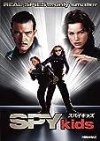 スパイキッズ[DVD]