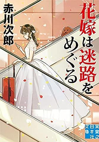 花嫁は迷路をめぐる (実業之日本社文庫)