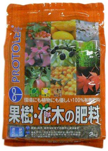 プロトリーフ 果樹 花木の肥料 2kg