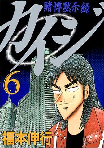 賭博黙示録カイジ(6) (ヤングマガジンコミックス)の詳細を見る
