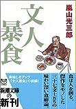 文人暴食 (新潮文庫)