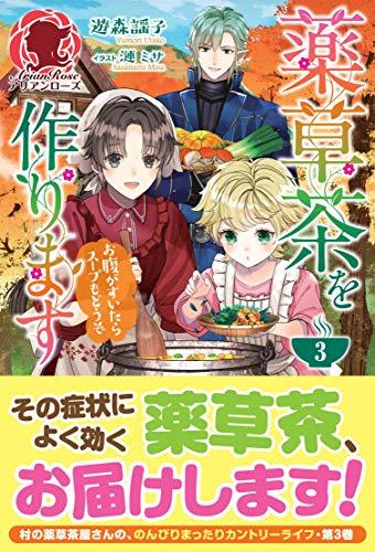 【電子限定版】薬草茶を作ります ~お腹がすいたらスープもどうぞ~3 (アリアンローズ)