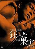 狂った果実[DVD]