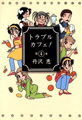 トラブルカフェ! (4) (バンブーコミックス 4コマセレクション)