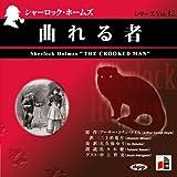 シャーロック・ホームズ「曲れる者」 (<CD>)