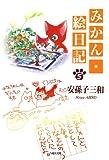 みかん・絵日記 5 (白泉社文庫)