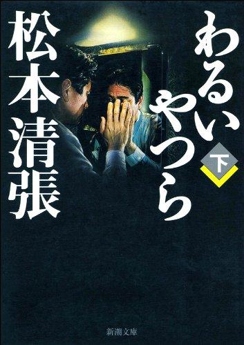 わるいやつら(下)(新潮文庫)