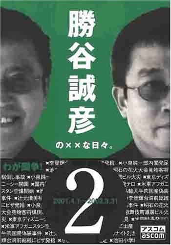 勝谷誠彦の××な日々。Vol.2(オンデマンド版)