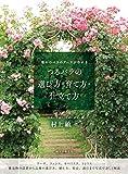 つるバラの選び方・育て方・仕立て方: 憧れのバラのアーチが作れる