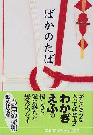 ばかのたば (集英社文庫)の詳細を見る