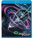 スペースバンパイア[Blu-ray/ブルーレイ]
