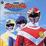 amazon.co.jp ANIMEX 1200シリーズ113 太陽戦隊サンバルカン MUSIC COLLECTION