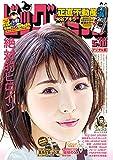 ビッグコミック 2021年9号(2021年4月24日発売) [雑誌]