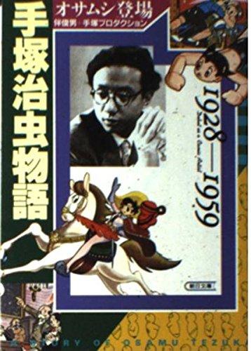 手塚治虫物語―オサムシ登場〈1928~1959〉 (朝日文庫)