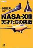 NASA‐X機 天才たちの挑戦 (講談社プラスアルファ文庫)