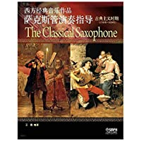 Western classical music works saxophonist guide (classical period)(Chinese Edition)