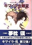 キマイラ金剛変 (ソノラマ文庫―キマイラ・吼・シリーズ)