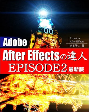 Mirror PDF: Adobe After Effectsの達人 EPISODE2 最新版