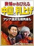 世界がおびえる中国と利上げ (週刊エコノミストebooks)