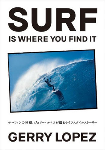 SURF IS WHERE YOU FIND ITジェリー・ロペス自伝