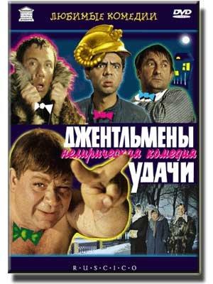 GENTLEMEN OF FORTUNE / DZHENTELMENY UDACHI .Languages (Audio. Dolby Digital 5.1): Russian, English, French.Subtitles: Russian, English, French, German, Spanish