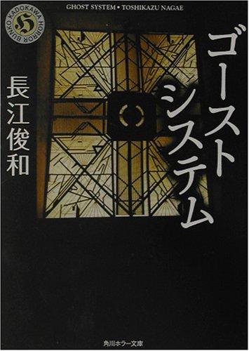 ゴーストシステム (角川ホラー文庫)の詳細を見る