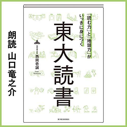 『「読む力」と「地頭力」がいっきに身につく 東大読書』のカバーアート