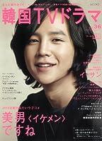 もっと知りたい!韓国TVドラマvol.36 (MOOK21)