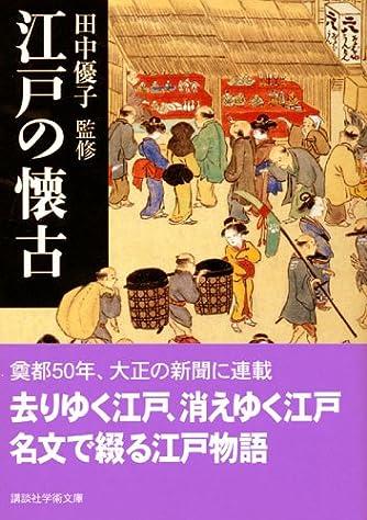 江戸の懐古 (講談社学術文庫)