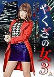 やくざの女3[DVD]
